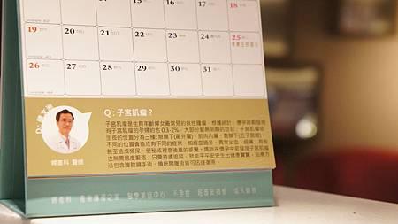 愛麗生2014桌曆背面