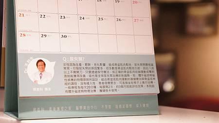 愛麗生桌曆醫師介紹