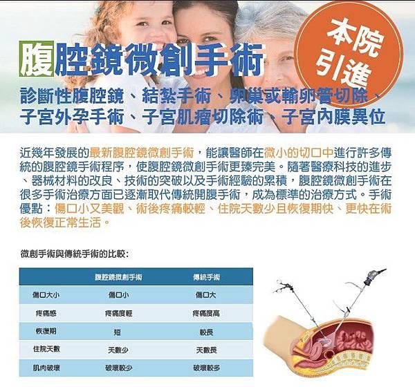 腹腔鏡微創手術