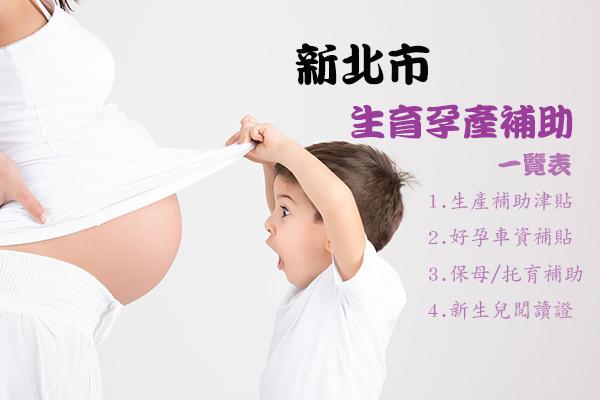 【新北市生育孕產補助】懷孕到生產,媽咪補助優惠申請一覽表!