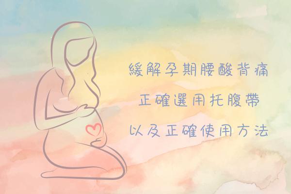 孕期托腹帶正確使用,舒緩懷孕媽媽孕期腰酸背痛│正確托腹帶使用方法