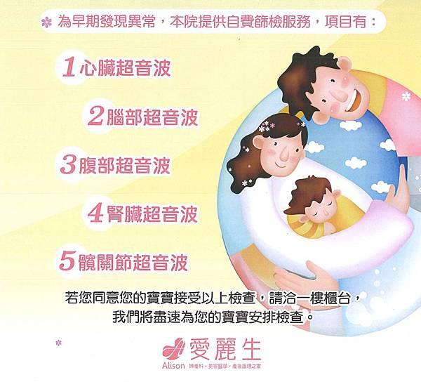 五大新生兒超音波檢查|把握新生兒超音波檢查黃金期4
