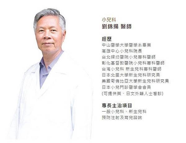 愛麗生小兒科 劉錦揚醫師