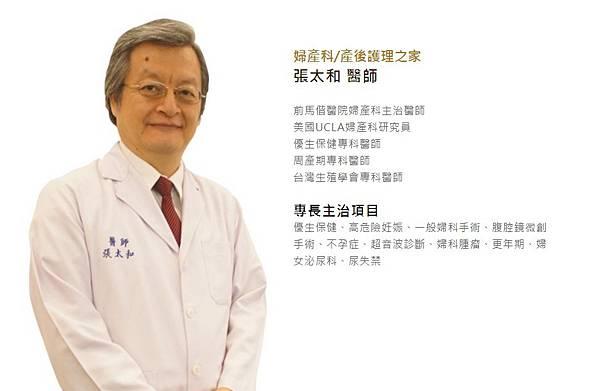 張太和醫師