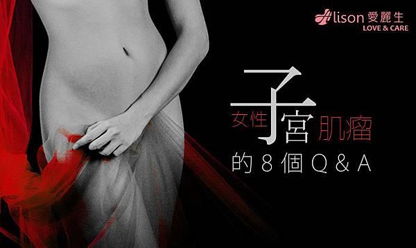 子宮肌瘤對女性的影響不容忽視,女性面對子宮肌瘤的8個Q&A