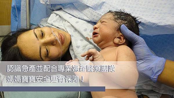 急產發生,認識急產並配合專業婦產醫療團隊,媽媽寶寶安全更有保障!