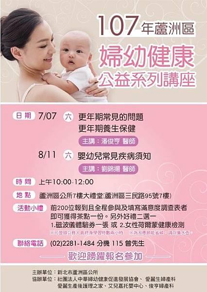 20180613中華婦幼健康蘆洲區講座.