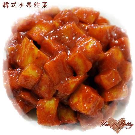 韓式水果甜菜