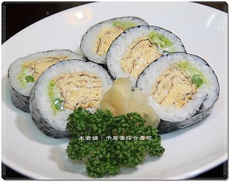 米倉舖-7.JPG