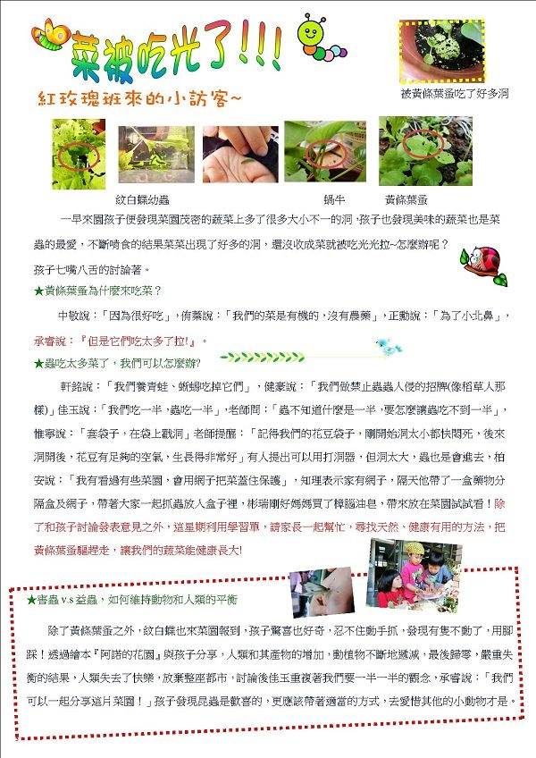 nEO_IMG_紅玫瑰班10-11周3.jpg