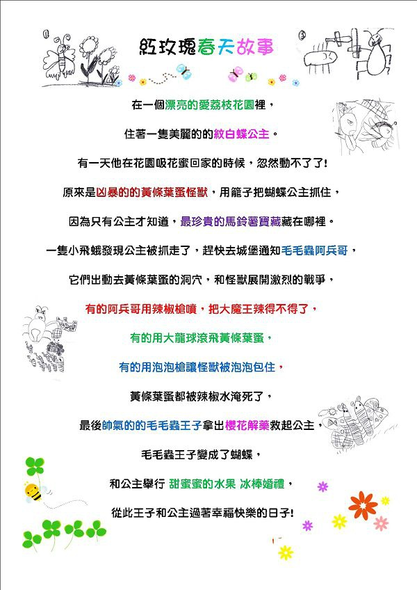 nEO_IMG_紅玫瑰班10-11周6.jpg