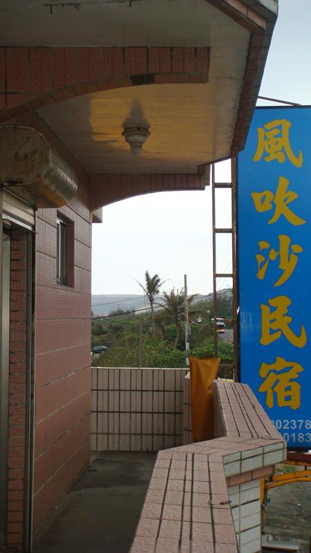 DSC09441_副本風吹沙民宿.jpg