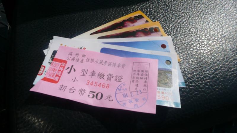 P1210392_副本佳樂水.jpg