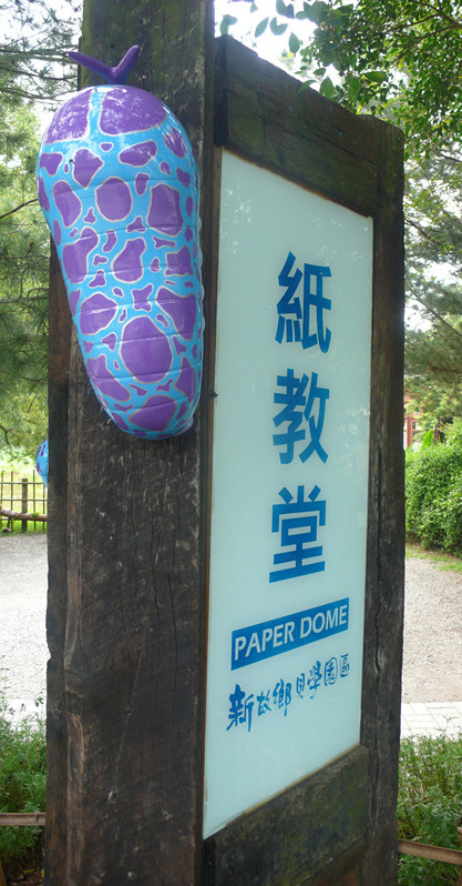 P1220370_副本桃米紙教堂.jpg