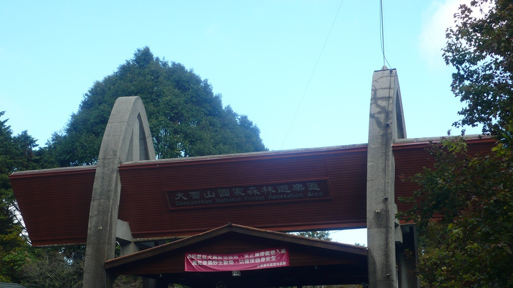 大雪山森林遊樂區入口
