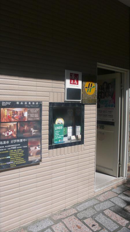 松之風溫泉精品旅店