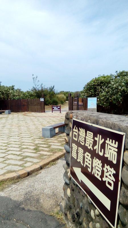 台灣最北端~富貴角燈塔