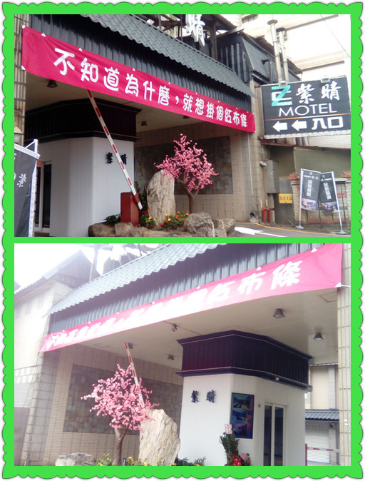 桃園紫晴汽車旅館
