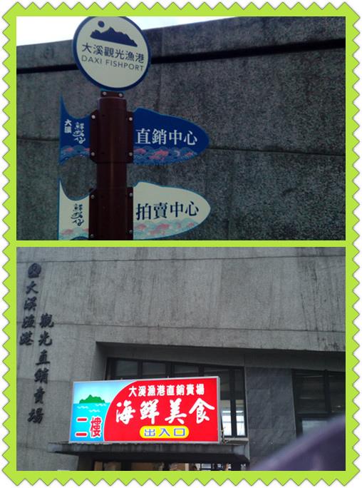 113大溪漁港.jpg