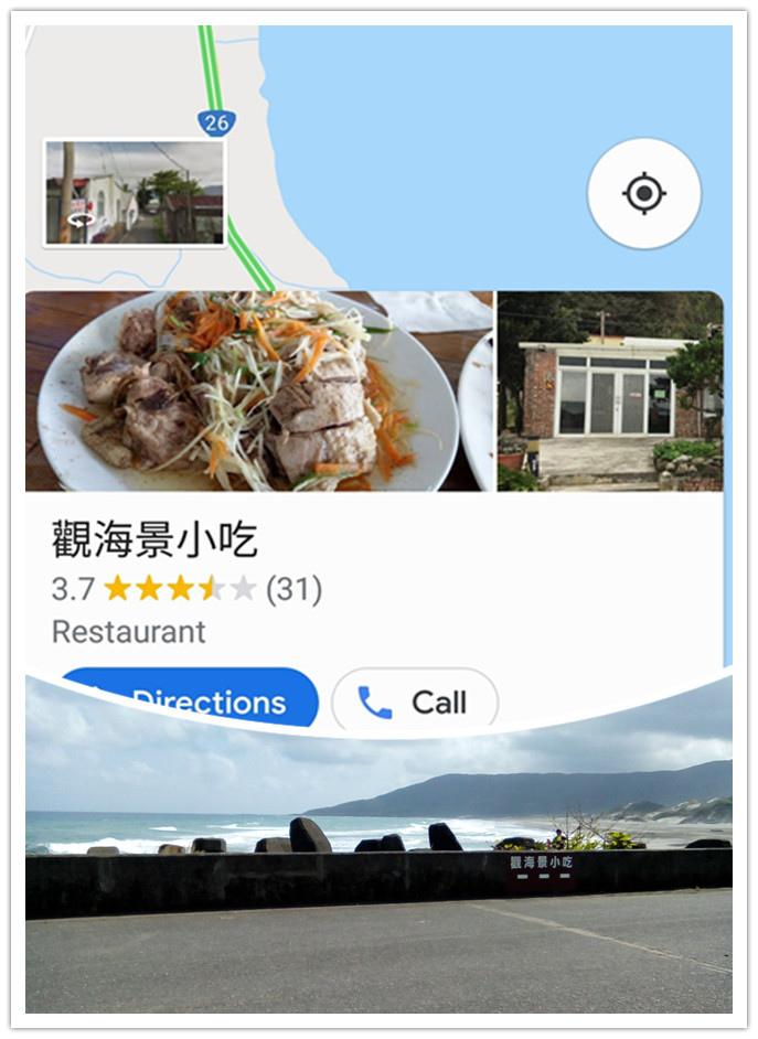 103港仔觀海景小吃店.jpg