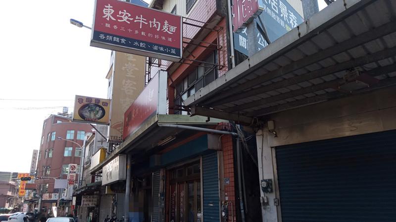 23東安牛肉麵.jpg