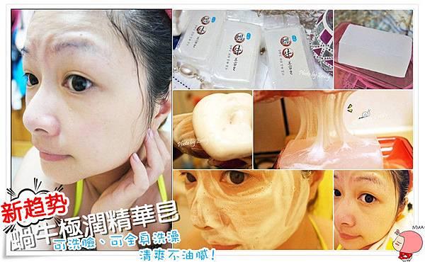 ╠美容。清潔保養╣新品上市~蝸牛極潤精華皂★全台首創唯一透明蝸牛皂,珍貴的蝸牛液給肌膚最直接的滿足享受!
