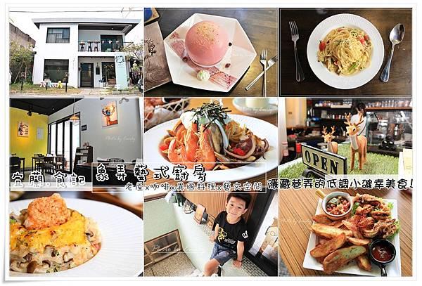象弄藝式廚房 (1)