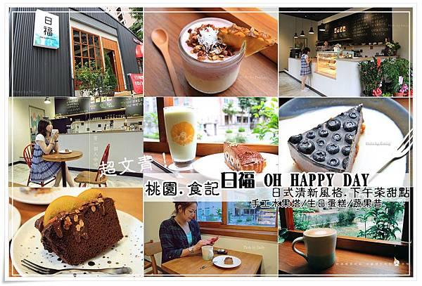 日福 OH HAPPY DAY (51)