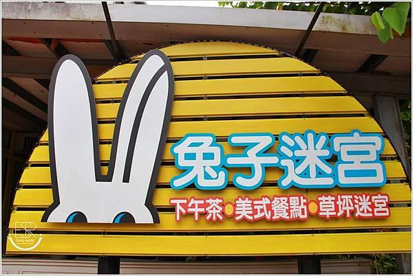 A.maze兔子迷宮景觀咖啡餐廳 (3)