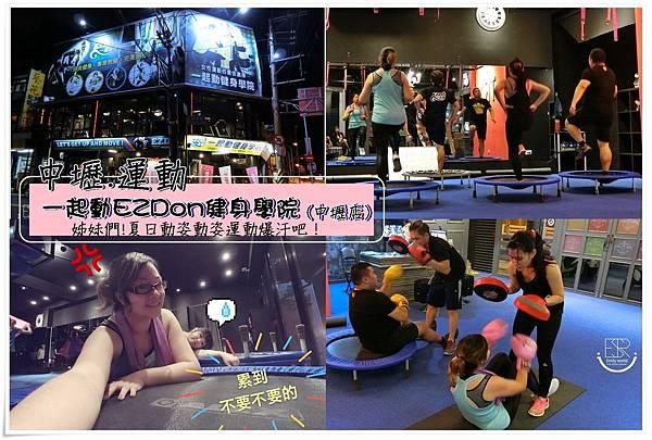 一起動EZDon健身學院 (35)