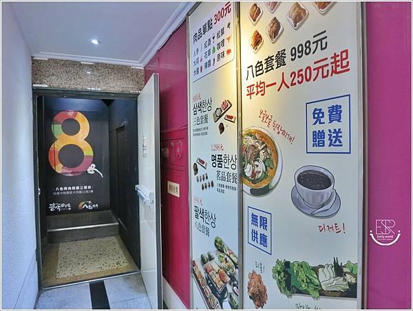8色韓式烤肉-桃園店 (10)