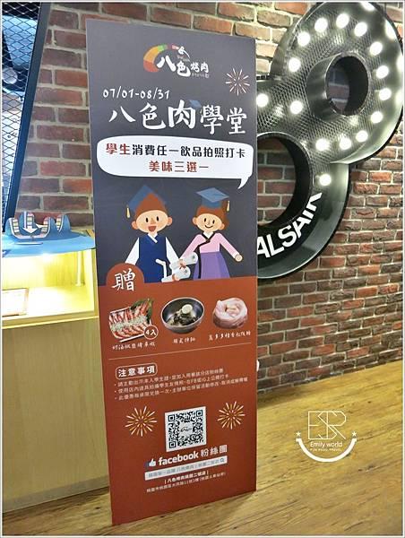8色韓式烤肉-桃園店 (23)