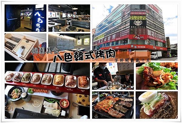 8色韓式烤肉-桃園店 (26)1