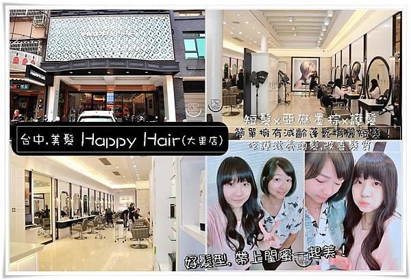 Happy Hair-大里店 (26)1.jpg