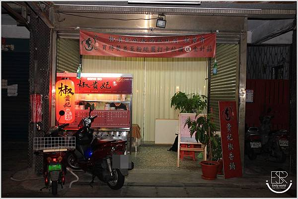 椒貴妃食坊 湯底 (23)