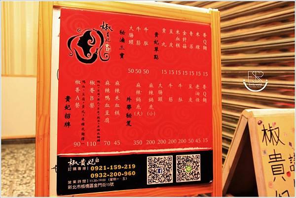 椒貴妃食坊 湯底 (27)