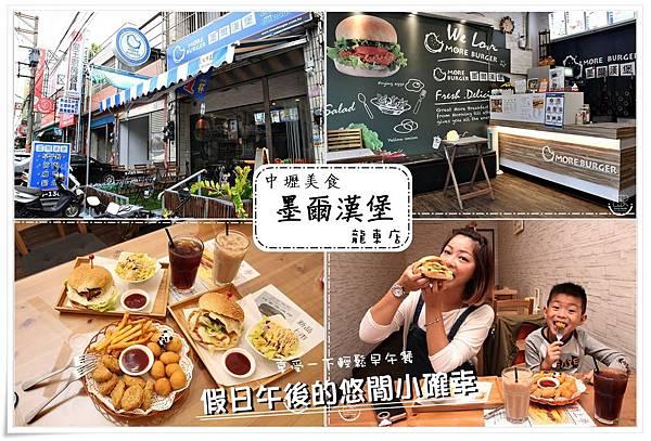 墨爾漢堡龍東店 (2)1