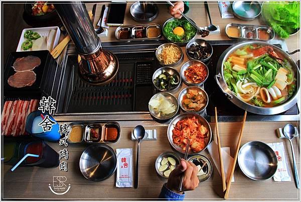 韓舍韓式烤肉 (1)