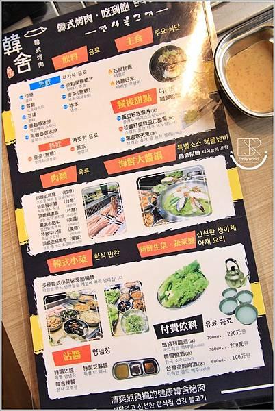 韓舍韓式烤肉 (10)