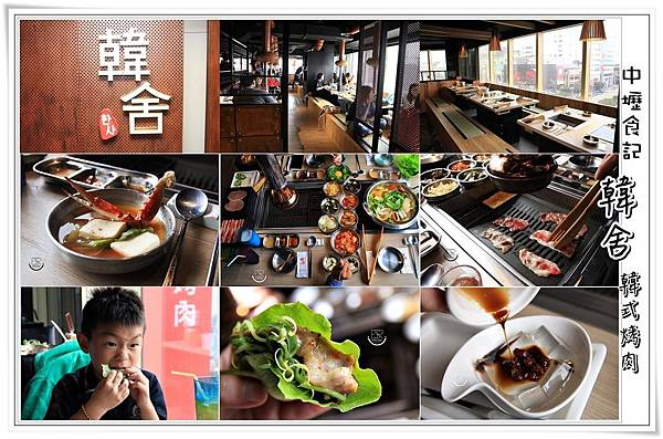 韓舍韓式烤肉 (62)