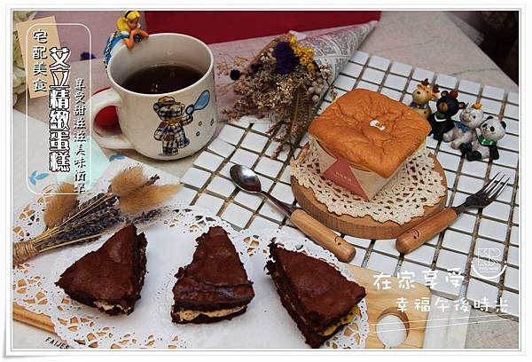 艾立精緻蛋糕 (1)