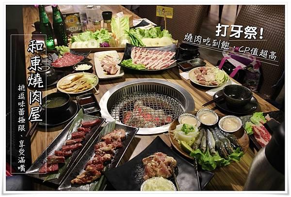 和東燒肉屋 (1)