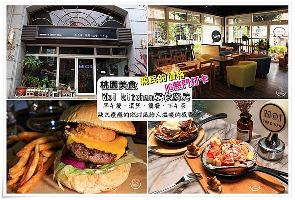 Moi kitchen 莫依廚房 (1)
