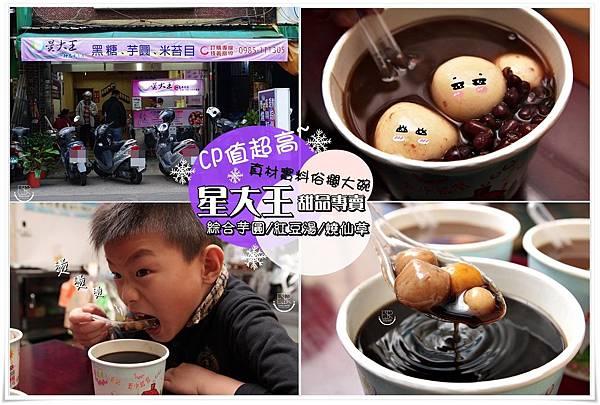 星大王甜品專賣 (3)