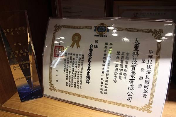 OF COFFEE 原森咖啡 (15)