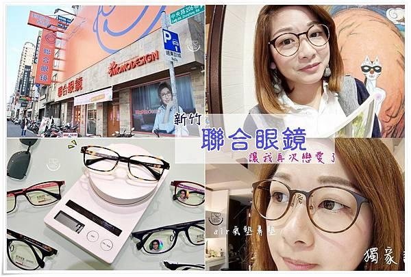 新竹聯合眼鏡 (5)..jpg