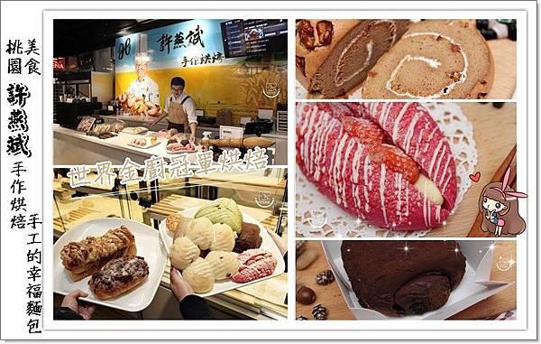許燕斌烘培-桃園店 (1)
