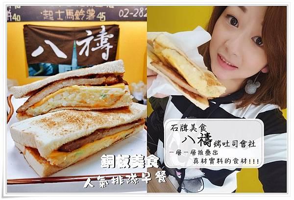 八禱烤吐司會社-石牌店 (1)