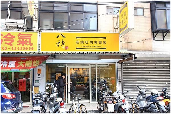 八禱烤吐司會社-石牌店 (2)