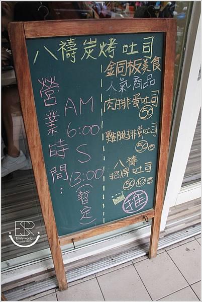 八禱烤吐司會社-石牌店 (3)